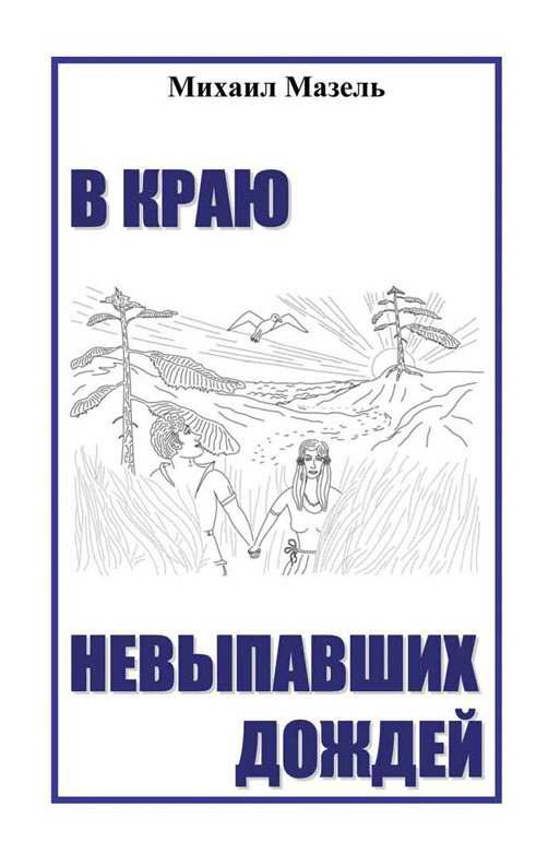 Страница книги 'В краю невыпавших дождей' 001