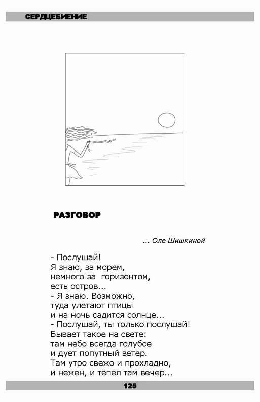 Страница книги 'В краю невыпавших дождей' 125